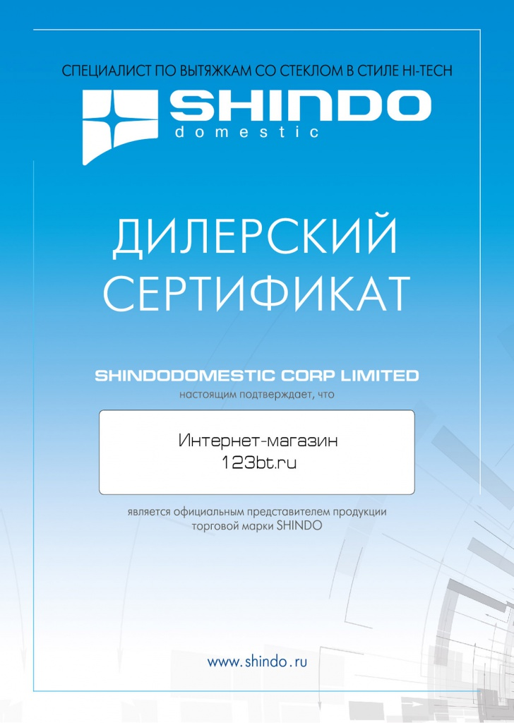 123bt.ru - дилер Shindodomesctic